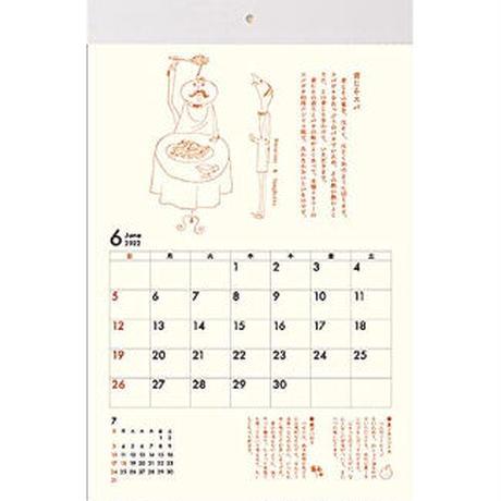 花森安治エプロンメモカレンダー2022