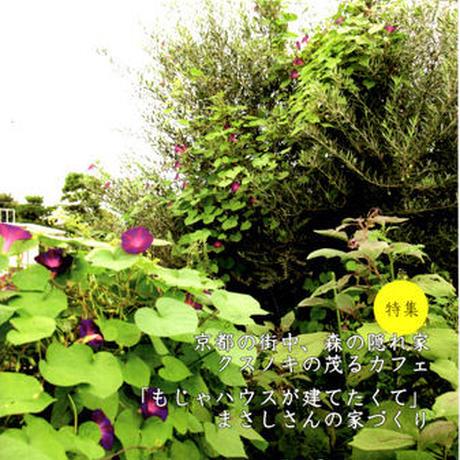 "House""n""Landscape no.2 家と緑と、もじゃもじゃ。"