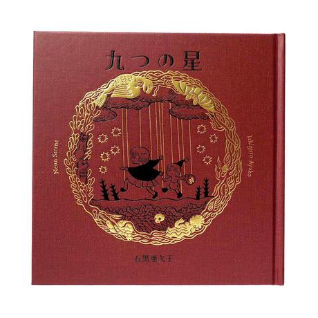 九つの星(ポストカード付) / 石黒亜矢子