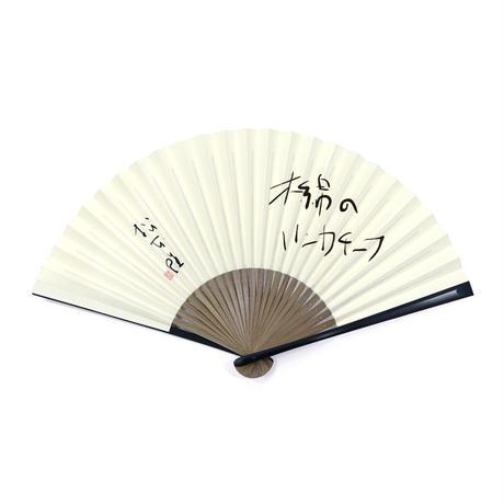白竹堂謹製・松本隆筆入り扇子 木綿のハンカチーフ