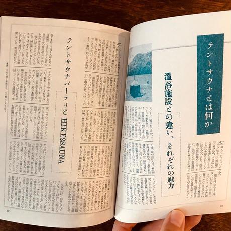 インディーズ雑誌 /   つくづく(特典:休刊記念増刊号「自家中毒」付)