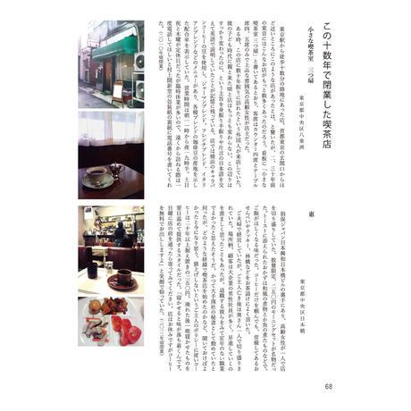戦後と喫茶店 / 鈴木文代