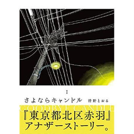 さよならキャンドル(1)(コミック) / 清野とおる