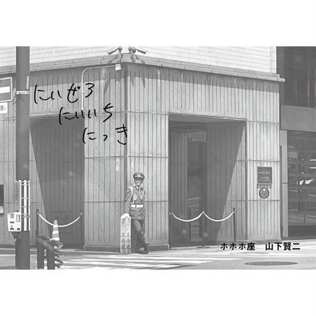 (文庫)ガケ書房の頃 完全版 そしてホホホ座へ(特装版・サイン付き) / 山下賢二