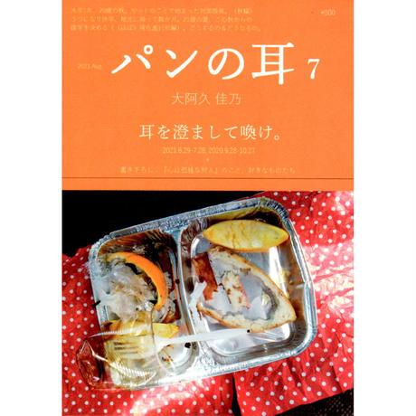 パンの耳7 / 大阿久佳乃