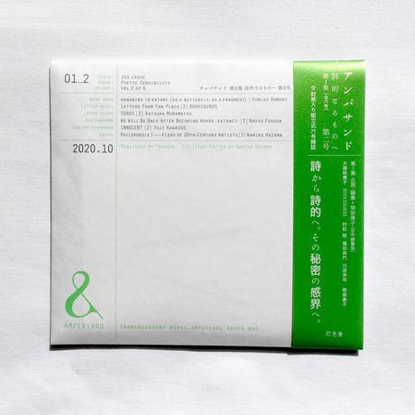 アンパサンド ― 詩的なるものへ 第1集 第2号 / 編集:間奈美子