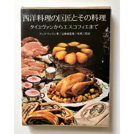 アンヌ・ウィラン - 西洋料理の巨匠とその料理
