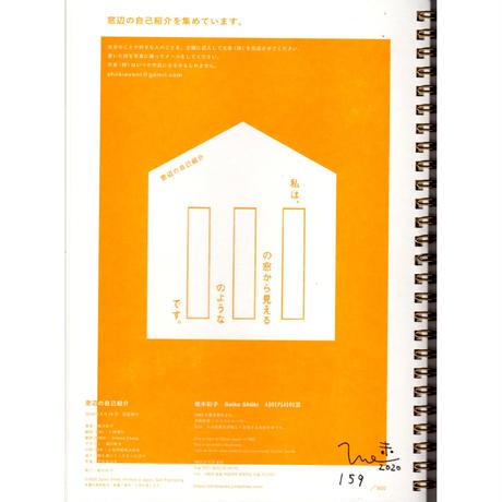 詩画集「窓辺の自己紹介」 / 椎木彩子