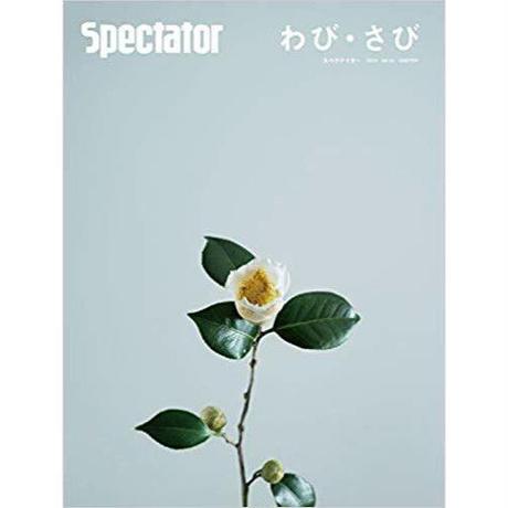 スペクテイター43号 特集 わび・さび