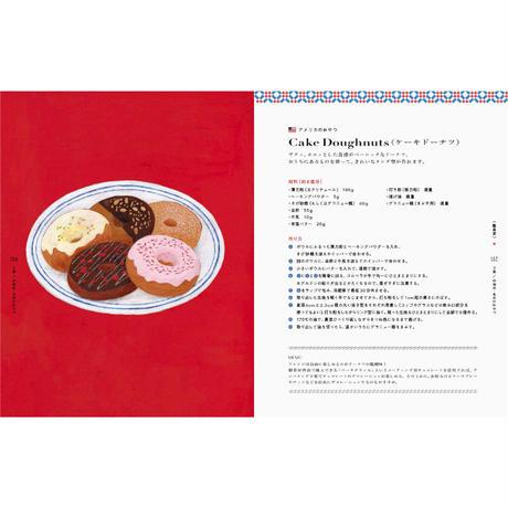 世界のおやつ おうちで作れるレシピ100 / 鈴木文