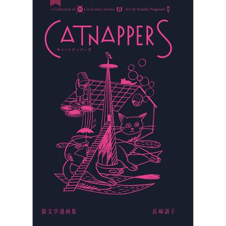 Catnappers  猫文学漫画集 (サイン入り)