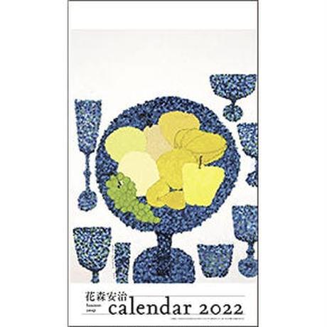 花森安治表紙画カレンダー2022
