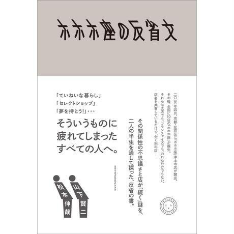 (著者サイン付)ホホホ座の反省文 / 山下賢二、松本伸哉