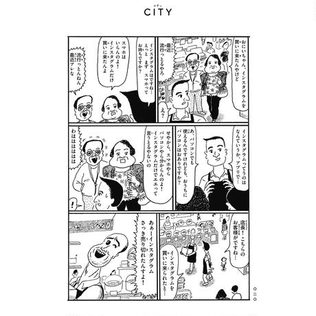 大丈夫マン 藤岡拓太郎作品集 / 藤岡拓太郎