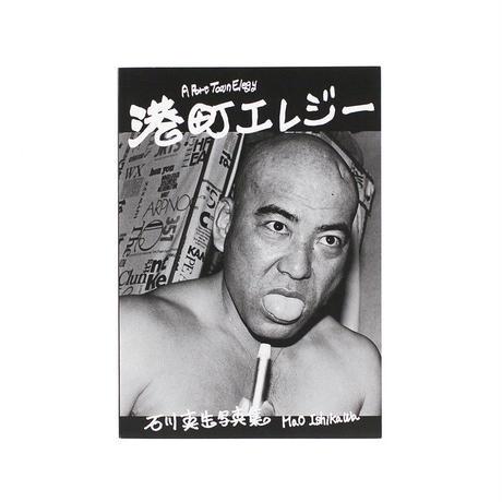 復刻新装版・港町エレジー / 石川真生