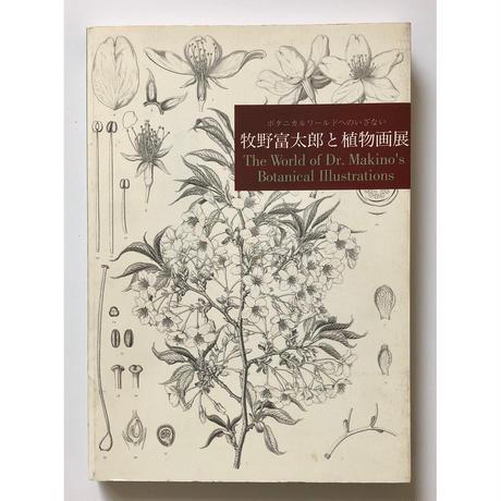 牧野富太郎と植物画展 ボタニカルワールドへのいざない