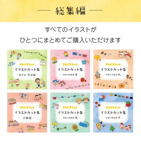 HoiClueイラストカット集【総集編】