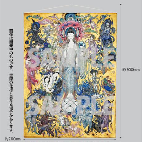 【限定10幅】「法華経画」特大タペストリー