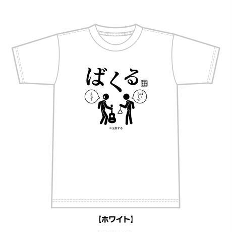 ばくる【Tシャツ】  のコピー