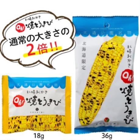 【限定!リピーター続出!】YOSHIMI 通販「北海道お菓子土産大満足セット」《送料無料》