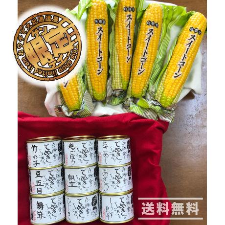 【簡単で美味しい!】白楊舎 通販「てぬきのできるご飯のもと9缶・スイートコーン5本セット」《送料無料》(九州・沖縄は除く)
