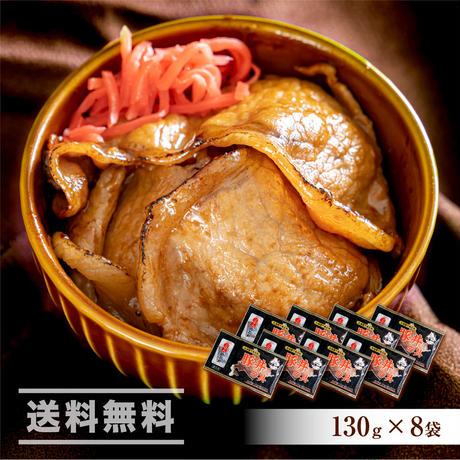 【年間50万食売れてます!】帯広ぶたいち 通販「豚丼の具 130g×8個セット」