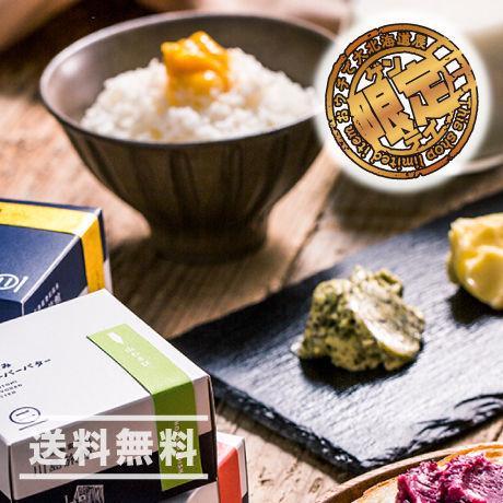 【お酒にもピッタリ!】川島旅館  通販「とよとみフレーバーバター【お父さんに大人気!のフレーバー3種セット】」《送料無料》