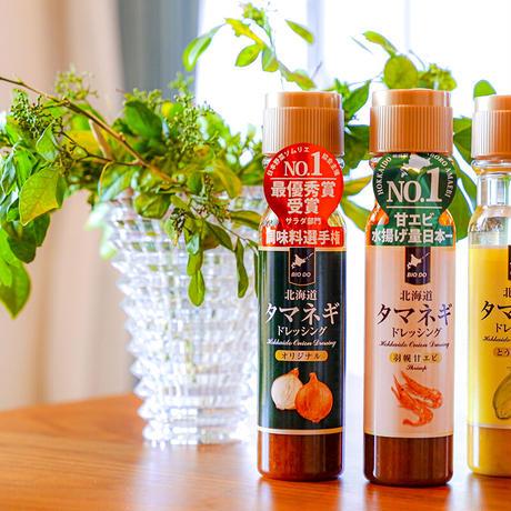 【野菜がもっと好きになる!】北海道バイオインダストリー 通販「タマネギドレッシング セレクト3本セット」