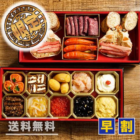 【予約受付中】カネシメ食品 通販 「北海道おせち 北の和膳」《送料無料》(※沖縄、離島を除く)