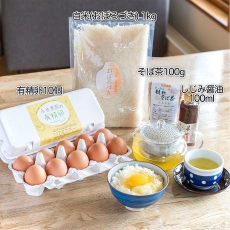 【濃厚!】おおぞら三昧×永光農園コラボ 通販「究極の卵かけご飯セット10食分」《送料無料》