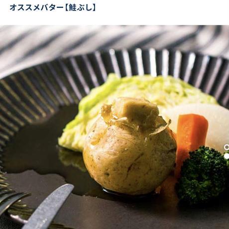 【入手困難!】川島旅館  通販「とよとみフレーバーバターお得なオススメセット5種」【はちみつ・ブルーベリー・鮭ぶし・山わさび・とよとみバター(ソルト)】《送料無料》