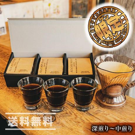 【贈り物に】宮の森アルケミストコーヒー 通販「ギフト箱入 クレバードリッパーと人気3銘柄セット(深煎り〜中煎り)」《送料無料》