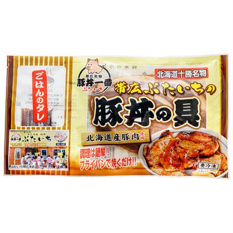 【年間50万食売れてます!】帯広ぶたいち 通販 「豚丼の具 150g×5個セット」