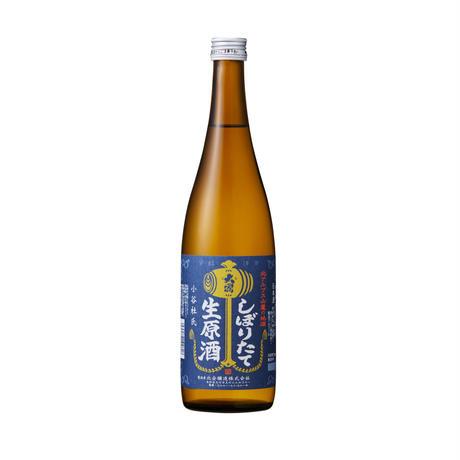 北安大国 しぼりたて生原酒(720ml/箱なし)【要冷蔵】