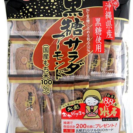 黒糖サラダアーモンド×12袋<北海道・沖縄以外送料無料>
