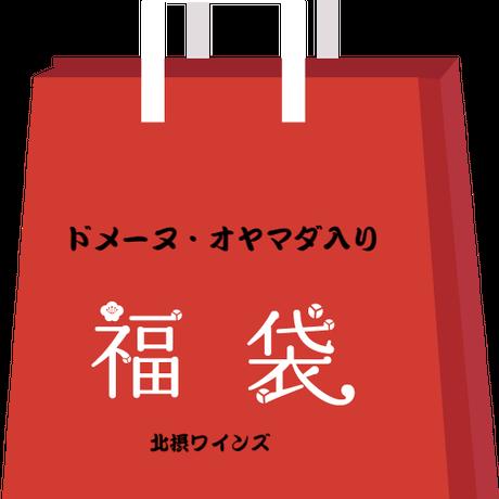 2018  年末年始 福袋 (内ドメーヌ・オヤマダ1本入) / 3本入り/ 10,000円(税別)