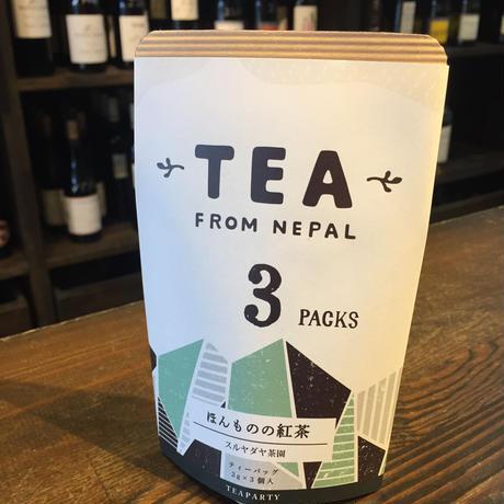 ほんものの紅茶 3PACK(緑)/紅茶/ティーパーティ
