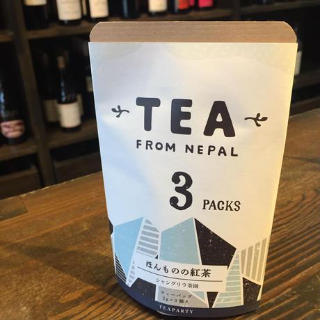 ほんものの紅茶 3PACK(青)/紅茶/ティーパーティ