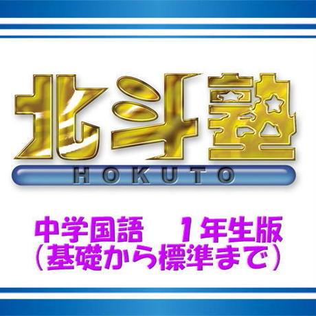 中学国語【標準編】1年生版 自宅ネット学習 e-school(1ヵ月更新版)