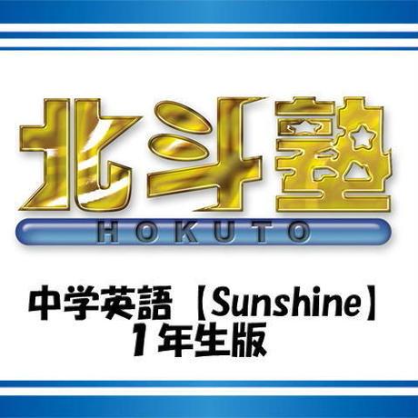 中学英語【Sunshine】1年生版 1ヵ月お試し自宅ネット学習 e-school