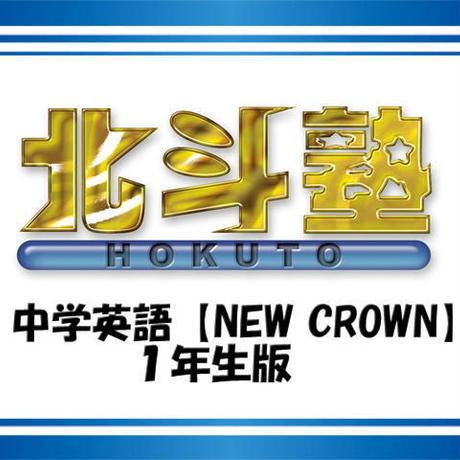 中学英語【NEW CROWN】1年生版 自宅ネット学習 e-school(1ヵ月更新版)