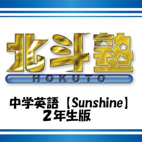 中学英語【Sunshine】2年生版 自宅ネット学習 e-school(1ヵ月更新版)