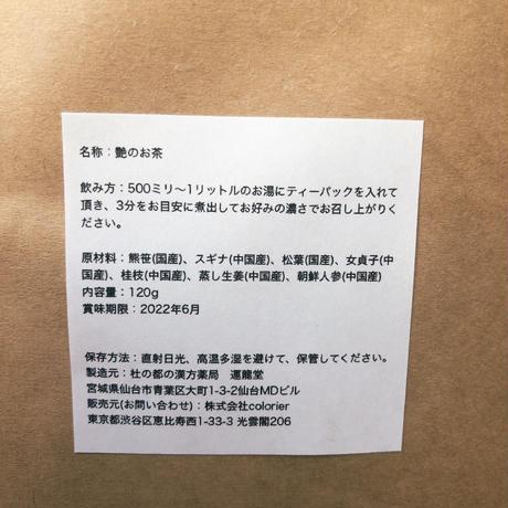 bio mart colorier×漢方薬局運龍堂 艶のお茶 120g (30包入り)