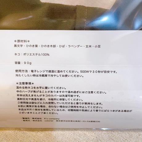 ビオマートコロリエ ×ワロマハーブ ネコの形のアイピロー ブラウン