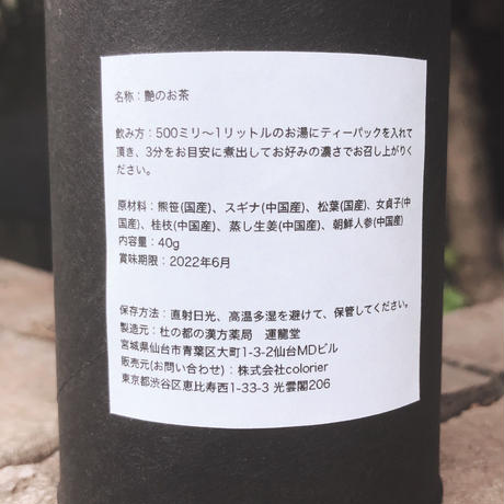 bio mart colorier×漢方薬局運龍堂 艶のお茶 40g(10包入り)