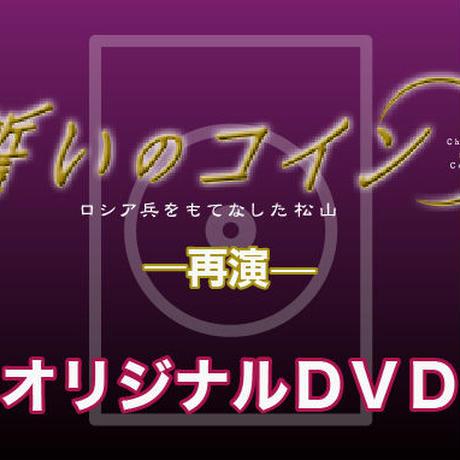 『誓いのコイン-再演-』オリジナルDVD