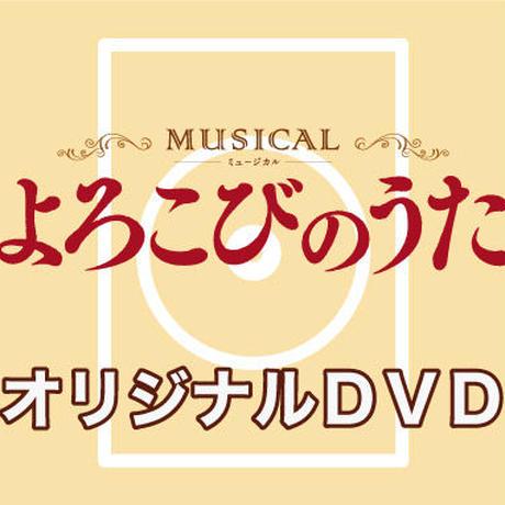 『よろこびのうた』オリジナルDVD
