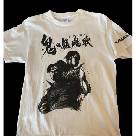 『鬼の鎮魂歌』オリジナルTシャツ