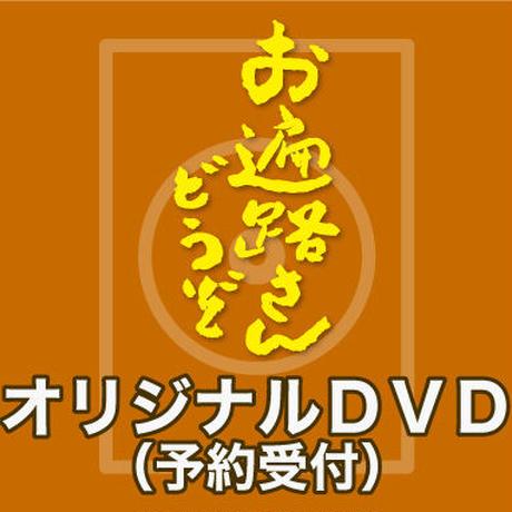 『お遍路さんどうぞ』オリジナルDVD