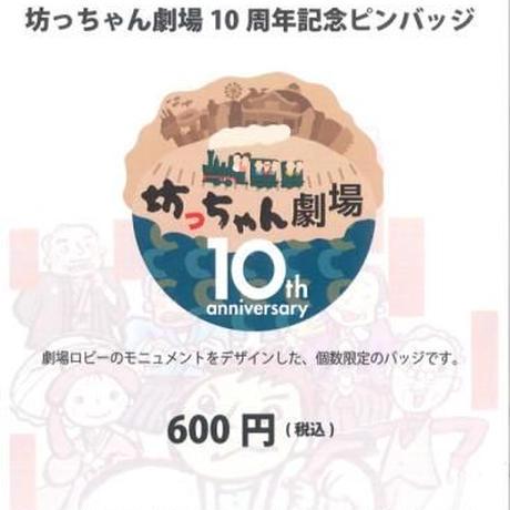 坊っちゃん劇場10周年記念ピンバッジ